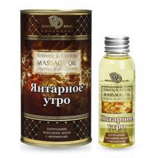 Массажное масло ЯНТАРНОЕ УТРО 50 мл