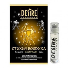 Духи мужские Desire Зодиак БЛИЗНЕЦЫ на масляной основе 5 мл