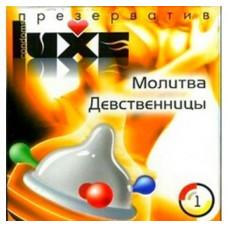 Luxe Exclusive Презерватив Молитва девственницы 1шт.
