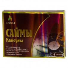 Продукт для мужчин Саймы - упаковка из 4 капсул