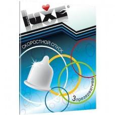 Презервативы Luxe - Скоростной спуск, 3 шт