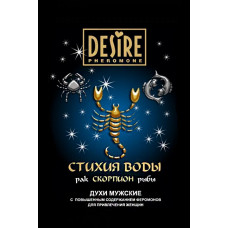 Духи мужские с феромонами Зодиак Скорпион (Desire), 5 мл.